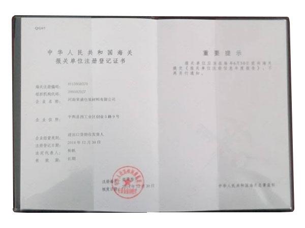 海关报关单位注册登记书